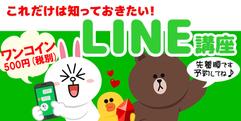 写真:[パソコン教室]これだけは知っておきたい!LINEの使い方 (すみや流通どおり校)|SBS通り店