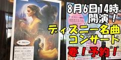 写真:ディズニー名曲コンサートのご案内|SBS通り店