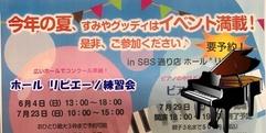 写真:ホール練習会とプレコンサートのご案内|SBS通り店