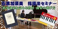 写真:石黒加須美先生によるピアノ指導法セミナー最終回 SBS通り店