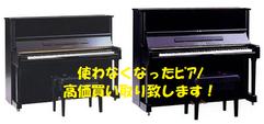写真:静岡県内で使わなくなったピアノの買い取り承ります! SBS通り店