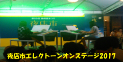 写真:夜店市エレクトーンオンステージ SBS通り店