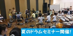 写真:ドラムでヒートアップ! 小学生 夏の思い出♪|おとサロンSBS通り
