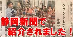 写真:大井川文化会館ミュージコで解体ショー! SBS通り店