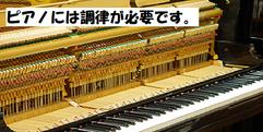 写真:ピアノ調律の事なら静岡県内のすみやグッディへ!|SBS通り店