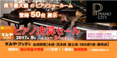 写真:ピアノ決算セールまもなく終了!|SBS通り店