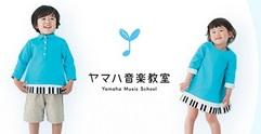 写真:[静岡市で音楽教室をお探しの方へ]ヤマハ音楽教室、春の開講枠のご案内|SBS通り店