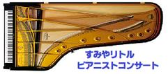 写真:すみやリトルピアニストコンサート2019結果|SBS通り店