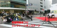 写真:呉服町春まつり エレクトーンオンステージ SBS通り店