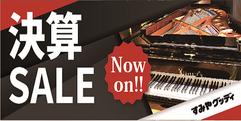 写真:               鍵盤楽器 春の決算セール開催中|ピアノシティSBS通り店