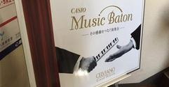 写真:カシオ電子ピアノGP500の魅力|SBS通り店
