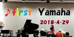 写真:ぷっぷるのがっきたいけん!コンサート♪2018年ファーストヤマハ開催しました♪ おとサロンSBS通り