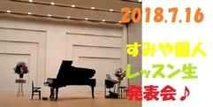 写真:すみや個人レッスン生、ピアノ☆エレクトーン発表会|SBS通り店