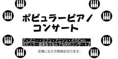 写真:ピアノを弾こう!夏休み特別企画開催!|SBS通り店