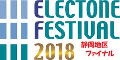 写真:ヤマハエレクトーンフェスティバル2018静岡地区ファイナル SBS通り店