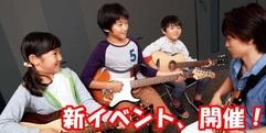 写真:【バンド 発表会】子どもと大人のバンド発表会、開催決定!|おとサロンSBS通り