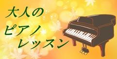 写真:ピアノを弾こう|SBS通り店