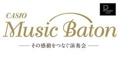 写真:CASIO 【Music Baton】 開催しました|SBS通り店