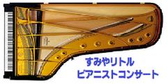 写真:すみやリトルピアニストコンサート2021|SBS通り店