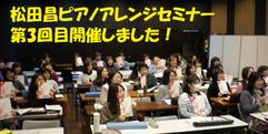 写真:松田昌ピアノアレンジセミナー 第3回目開催しました。|SBS通り店