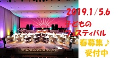 写真:すみやグッディ♪子どものフェスティバル【2018年度・静岡地区】開催しました おとサロンSBS通り