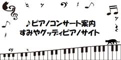 写真:すみやグッディピアノサイトは情報満載!|SBS通り店