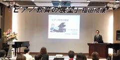 写真:ピティナ専務理事の福田成康氏による講演会終了しました!|SBS通り店