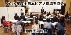 写真:2019年度ピティナ静岡支部・支部総会を開催しました!|SBS通り店