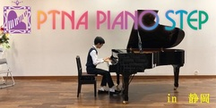 写真:【ピティナ・ピアノステップ】静岡地区開催しました。|SBS通り店