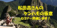 写真:松田昌の鍵盤ハーモニカの極意 セミナー開催!|SBS通り店