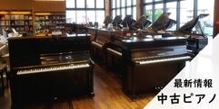 写真:【SALE】中古ピアノ サマービッグバーゲン開催  すみやグッディ全店
