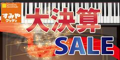 写真:【大決算SALE】グランドピアノ・アップライトピアノ・中古ピアノ・電子ピアノが勢揃い!|すみやグッディ全店
