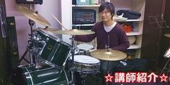 写真:ヤマハのドラム講師ってどんな人?|おとサロンSBS通り