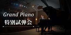 写真:2020ピアノの街 静岡 世界の有名グランドピアノ無料特別試弾会レポート|SBS通り店