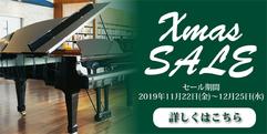 写真:【XmasSALE】グランドピアノ・アップライトピアノ・中古ピアノ・電子ピアノが勢揃い!|すみやグッディ