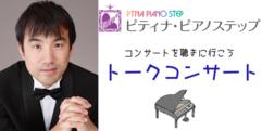 写真:新納洋介先生トークコンサートのご案内♪ピティナ・ピアノステップ SBS通り店