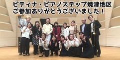 写真:ピティナ・ピアノステップ焼津地区大盛況で終了しました!|SBS通り店