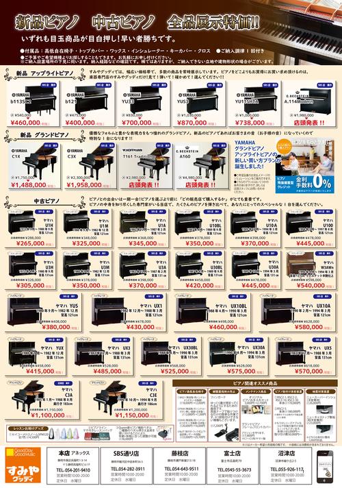 20203月鍵盤セールA3たて(中古面).jpg
