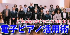 写真:電子ピアノ活用術セミナー開催しました!|SBS通り店