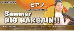 写真:               【鍵盤楽器セール】~夏のビッグバーゲン~始まりました!