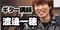 写真:ギター・ウクレレ講師、渡邉一穂先生の紹介動画が出来ました! おとサロンSBS通り