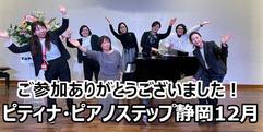 写真:ピティナ・ピアノステップ静岡12月地区開催しました SBS通り店