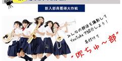 写真:吹奏楽部活紹介動画掲載! 【吹ちゅー部】 学校販売課