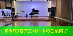 写真:無料で参加できるコンサート!? SBS通り店