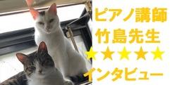 写真:今まで見せなかった【ピアノ講師】竹島奈穂子先生の素顔に迫る♬ おとサロンSBS通り
