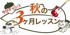 写真:今がチャンス!「デイタイムレッスン」&「3ヶ月レッスン」 おとサロン清水春日