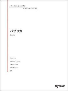 ピアノ楽譜「パプリカ」(米津玄師作曲)が大人気!【演奏動画