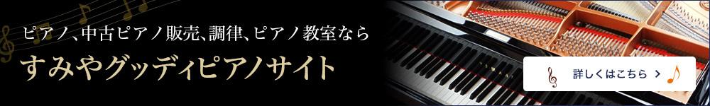 pianosight.jpg